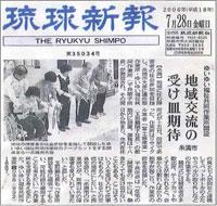 作業所が琉球新報に掲載されました