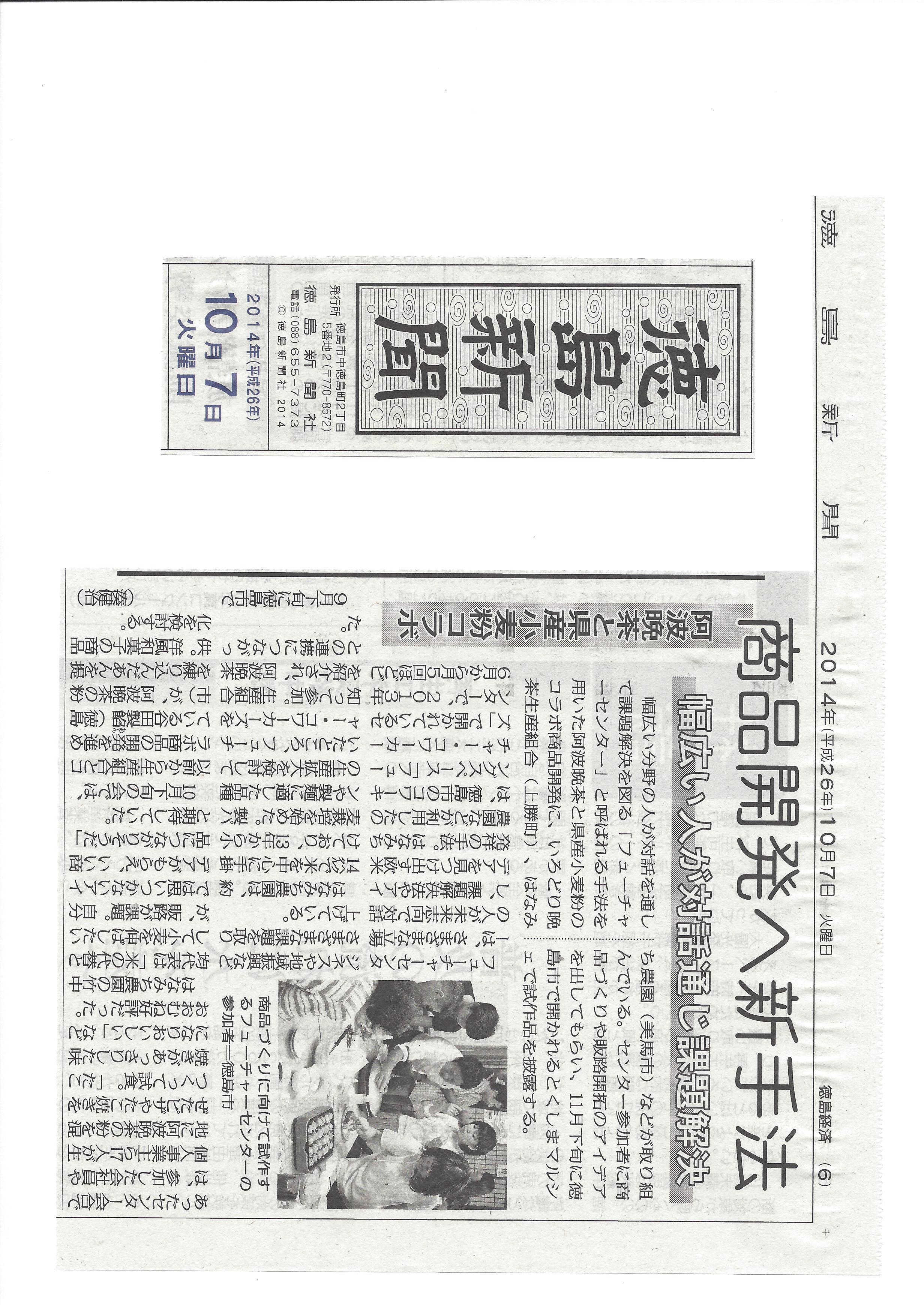 徳島新聞 経済面 フューチャーセンター徳島