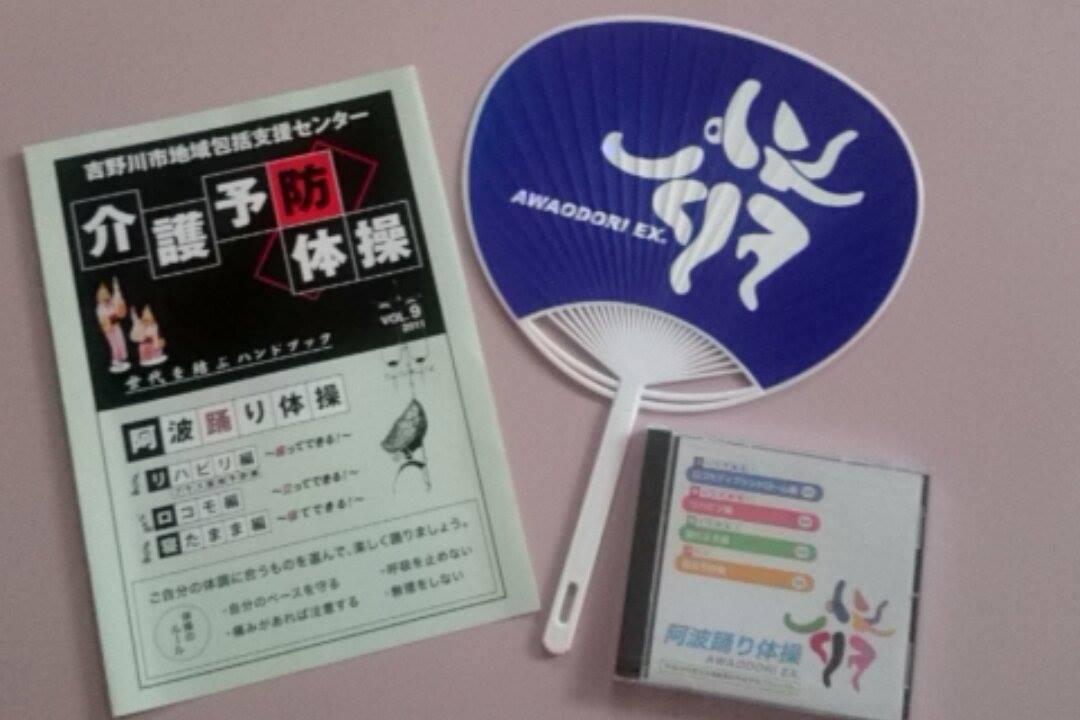 阿波踊り体操 DVD・うちわプレゼント
