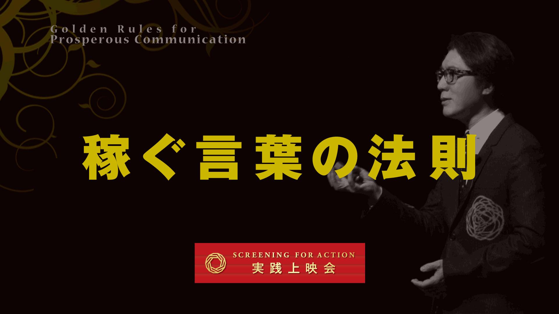 神田昌典 稼ぐ言葉の法則 実践上映会 四国 徳島 香川 愛媛 高知