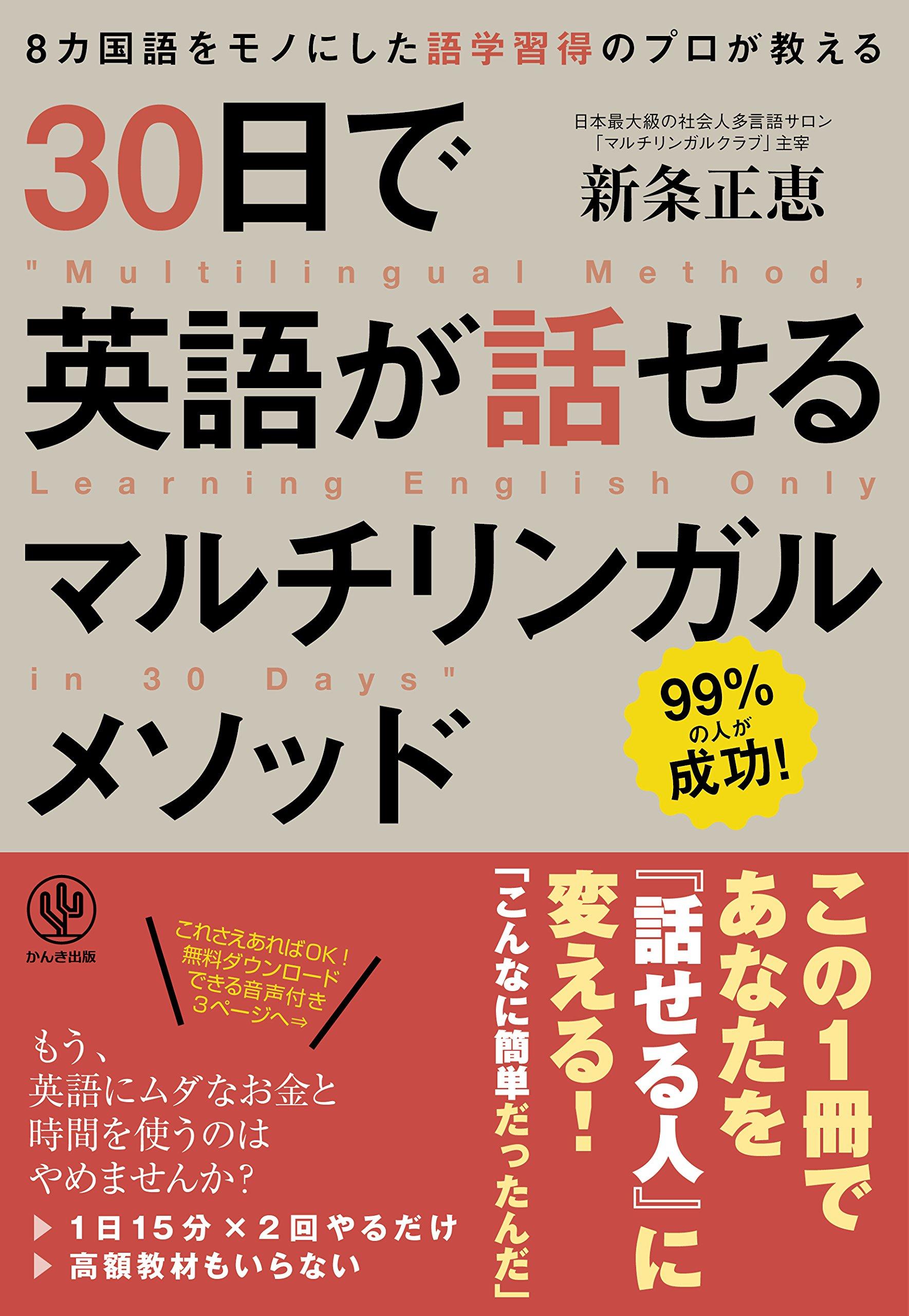マルチリンガルメソッド 英語読書会 新条正恵 徳島県徳島市