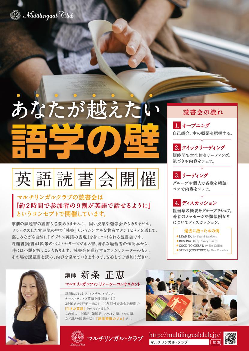 マルチリンガルメソッド 英語読書会 新条正恵 四国 徳島