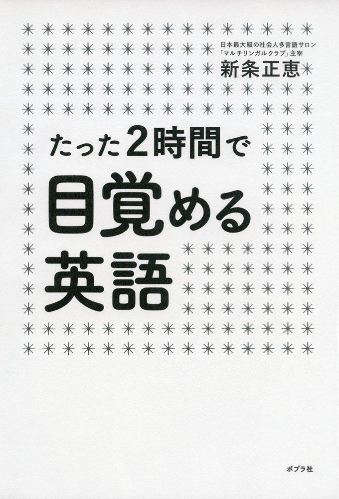 たった2時間で目覚める英語 ポプラ社 新条正恵 徳島県徳島市
