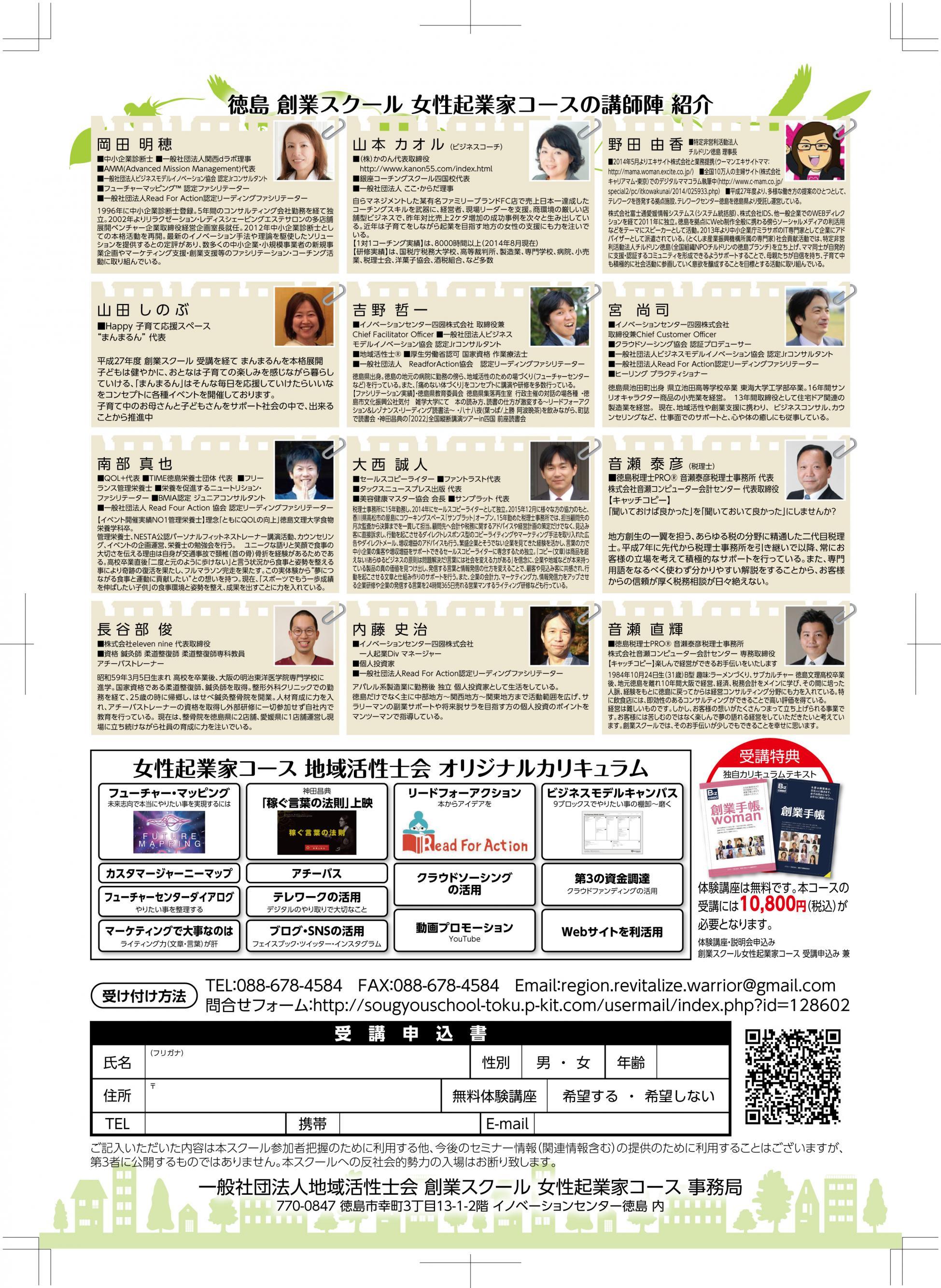 平成28年度地域創業促進支援事業 徳島 創業スクール 女性起業家コース 優秀スクール10選