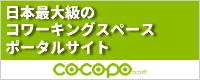コワーキングジャパン徳島,コワーキングスペース徳島