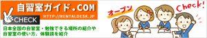 自習室ガイド.com,自習室徳島