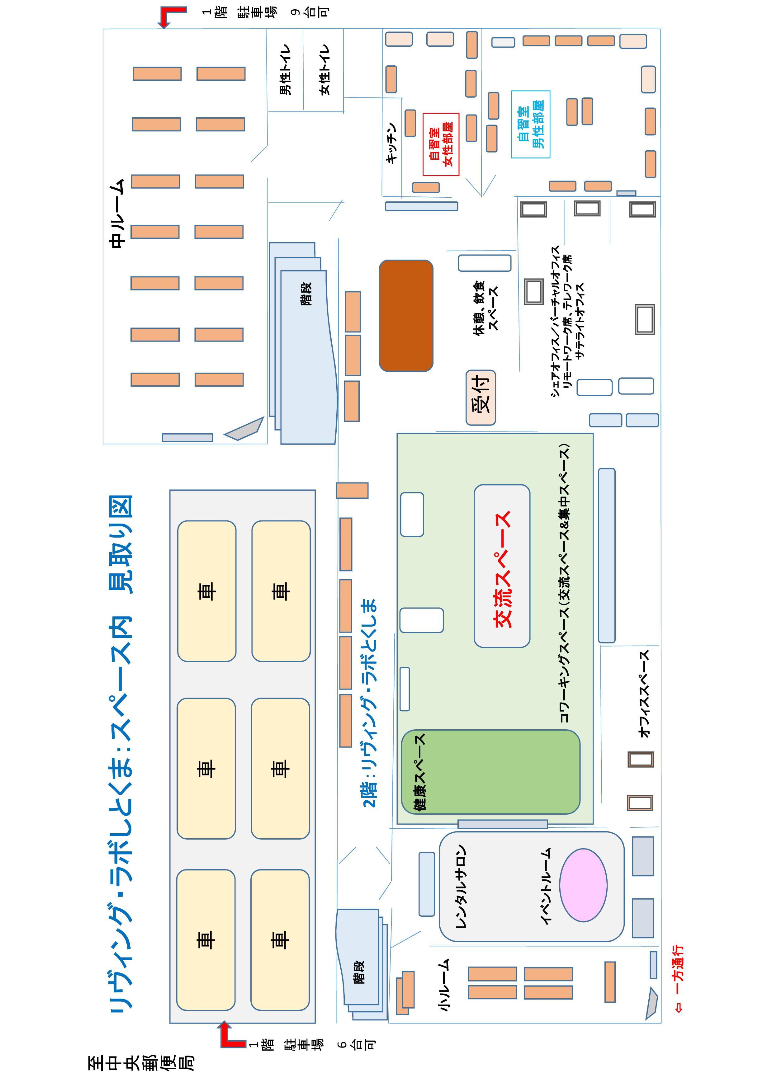 コワーキングスペース シェアオフィス バーチャルオフィス