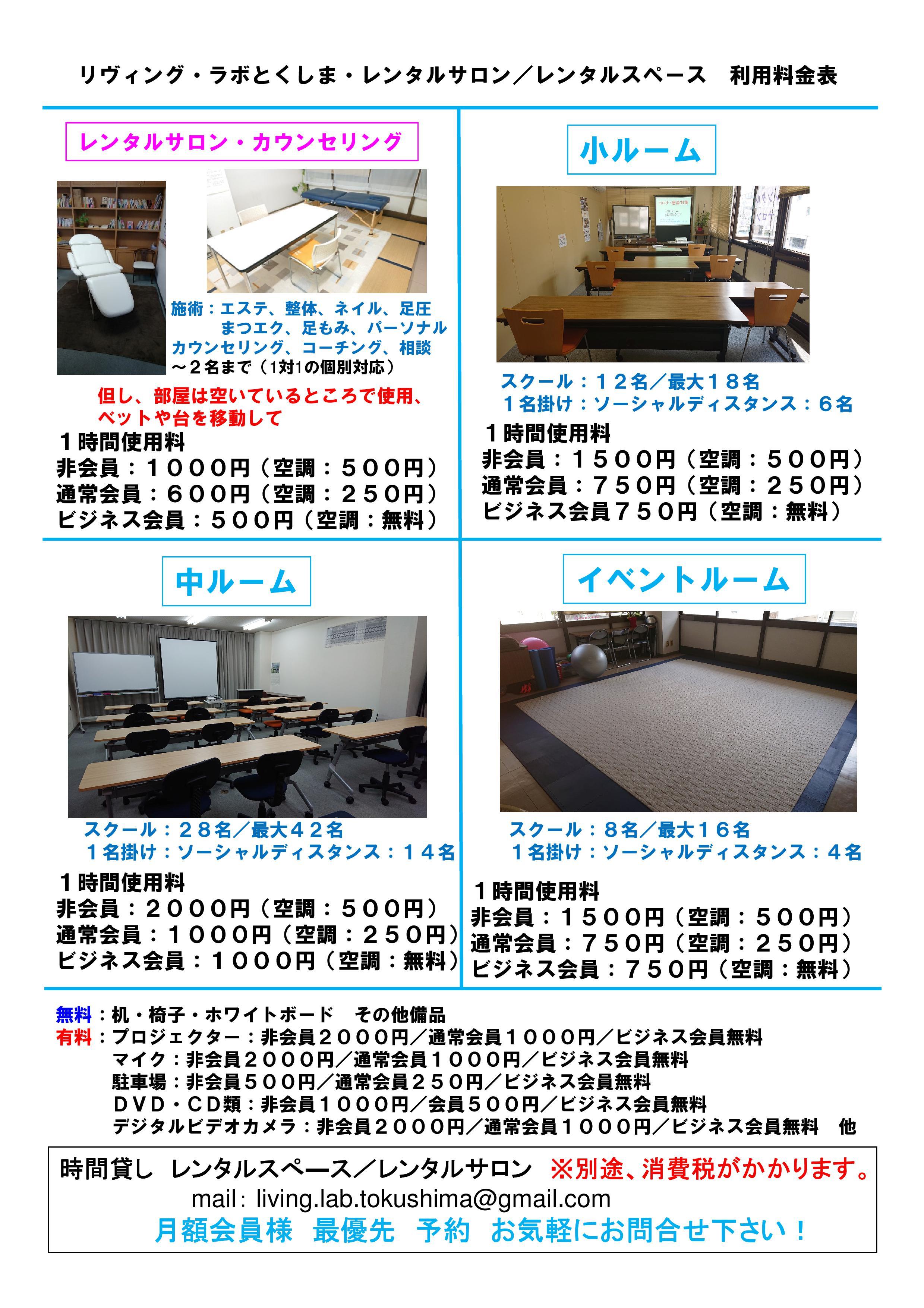 徳島 レンタルスペース