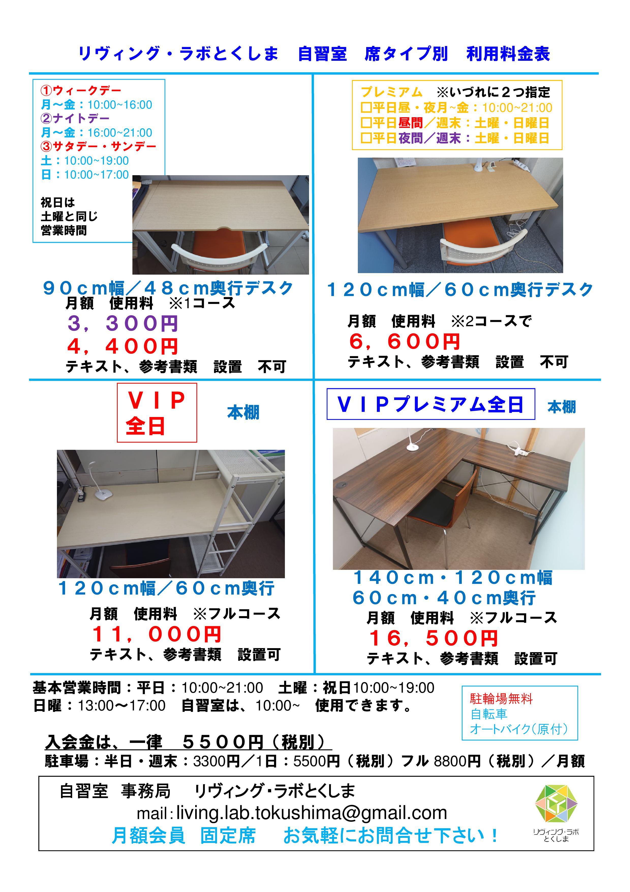 徳島 自習室 勉強室