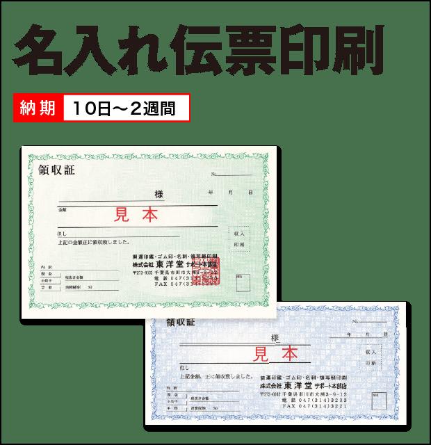 名入れ伝票印刷