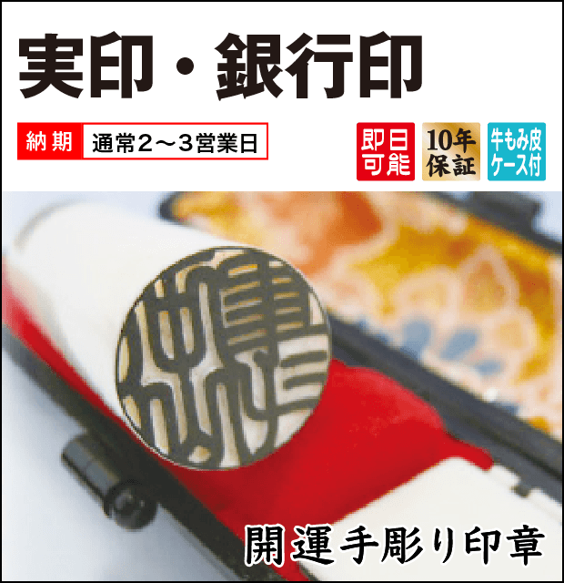 実印・銀行印【開運手彫り印章】