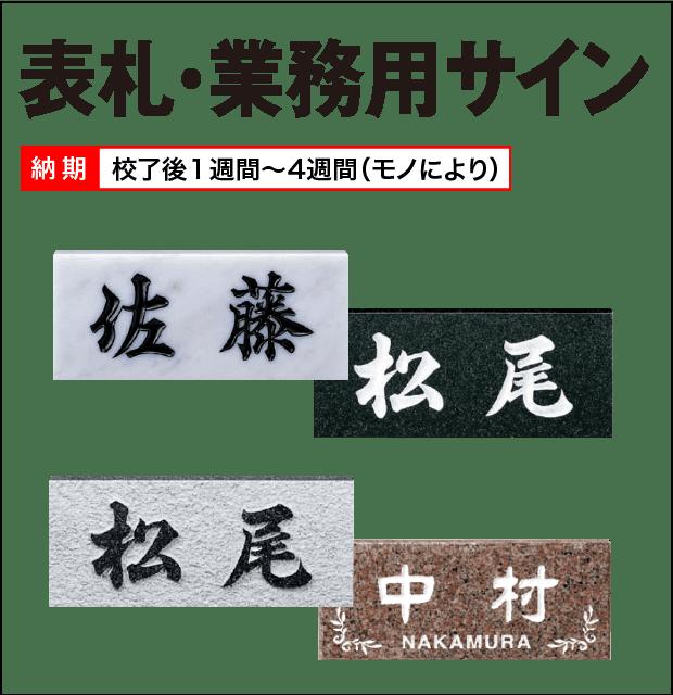 表札・業務用サイン