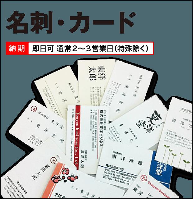 名刺・カード印刷