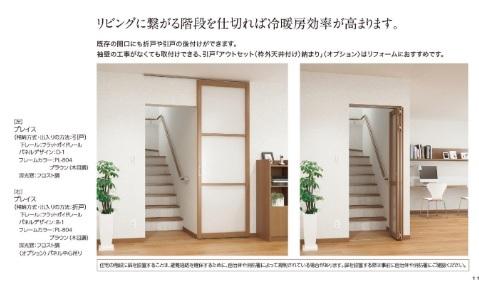 扉 リビング 階段 リビング階段にドアを付けたい