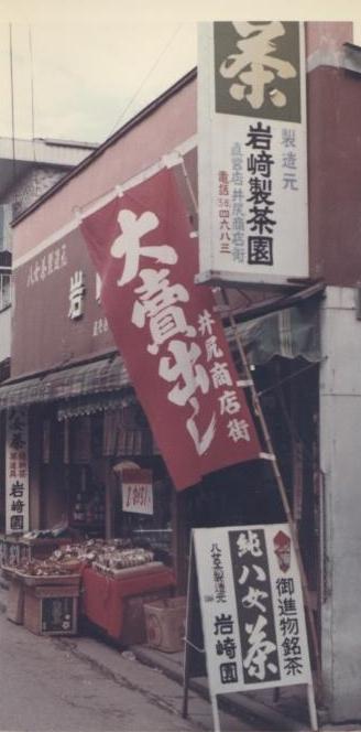 1972年井尻商店街