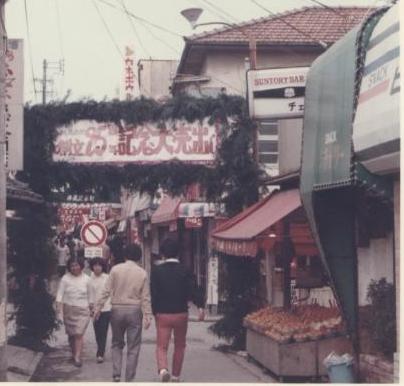 1972年井尻商店街風景