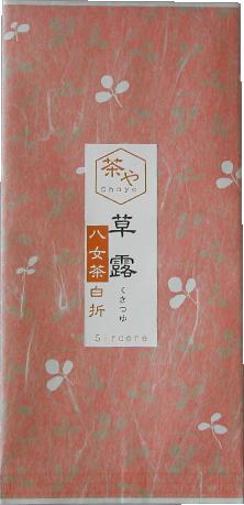 八女白折(草露)