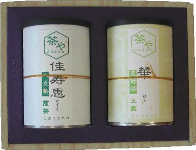 星野玉露(華)・八女煎茶(佳寿恵)