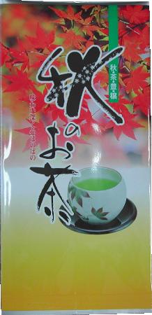 秋茶 (オリジナルぶれんど)