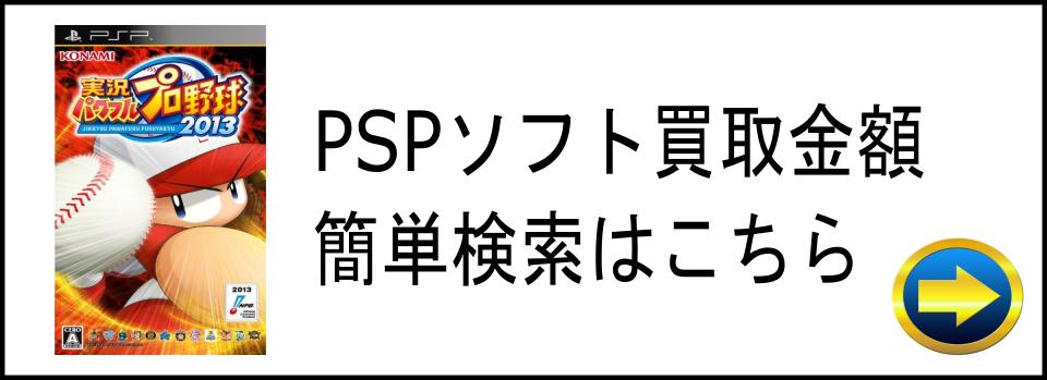 PSPソフト買取金額の簡単検索はこちら