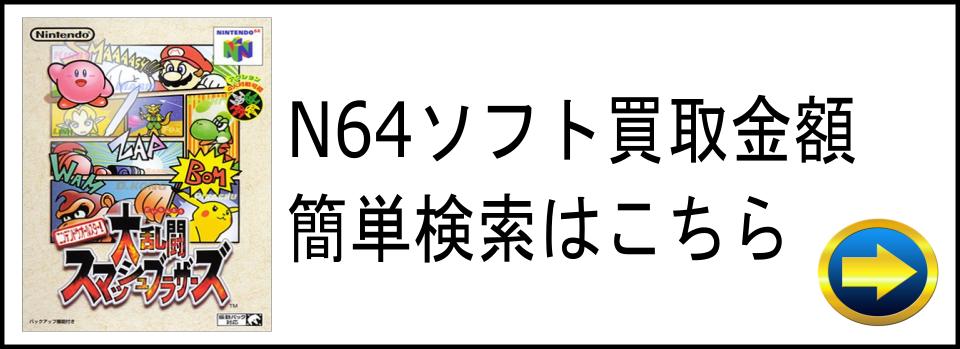 N64ソフト買取金額の簡単検索はこちら