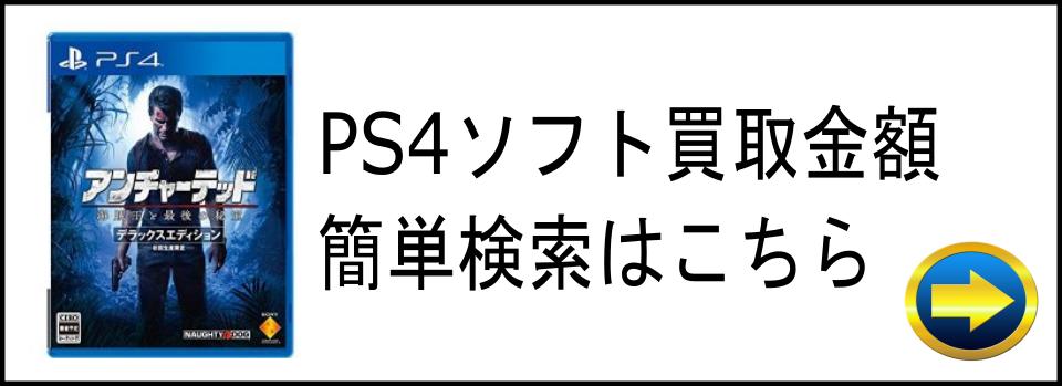 PS4ソフト買取金額の簡単検索はこちら