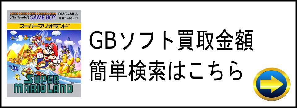 GBソフト買取金額の簡単検索はこちら