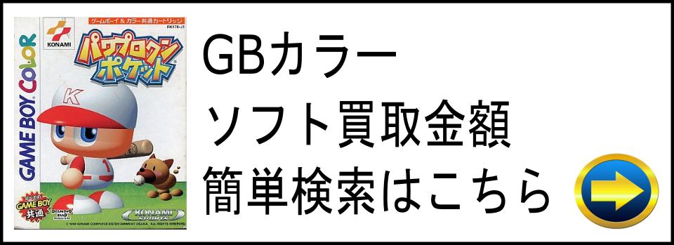 GBカラーソフト買取金額の簡単検索はこちら