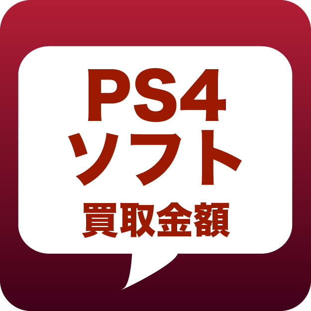 PS4ソフト買取