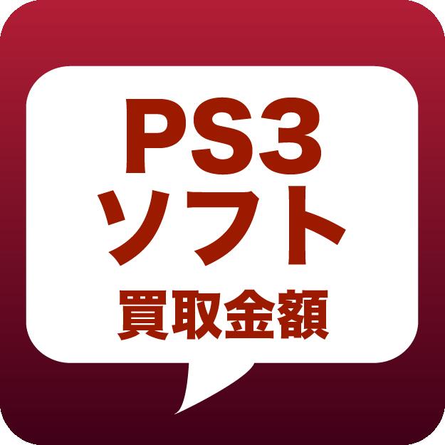 PS3ソフト買取
