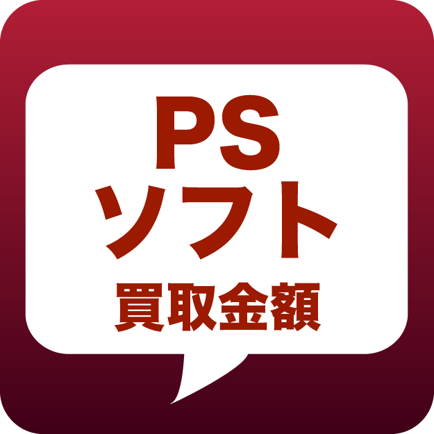PSソフト買取