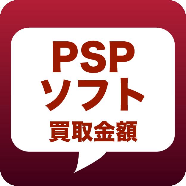 PSPソフト買取