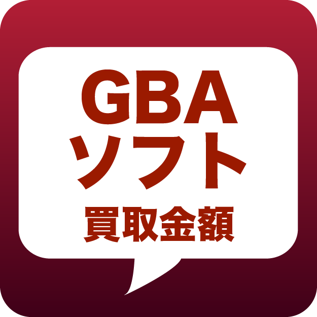 GBAソフト買取