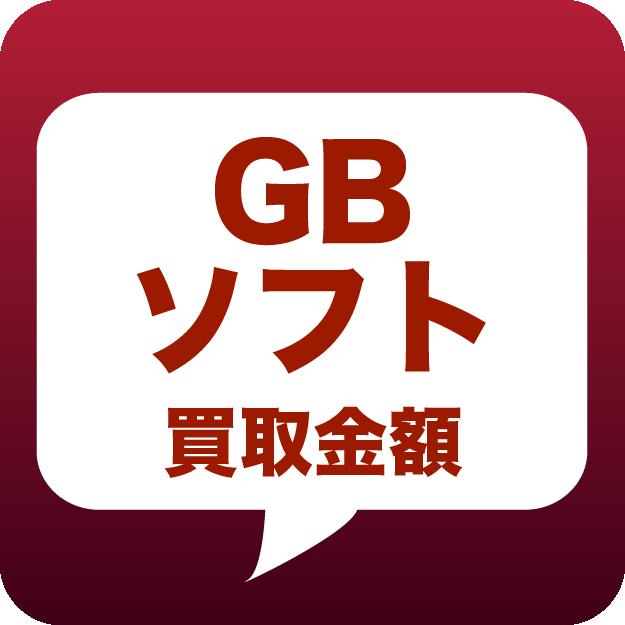 GBソフト買取