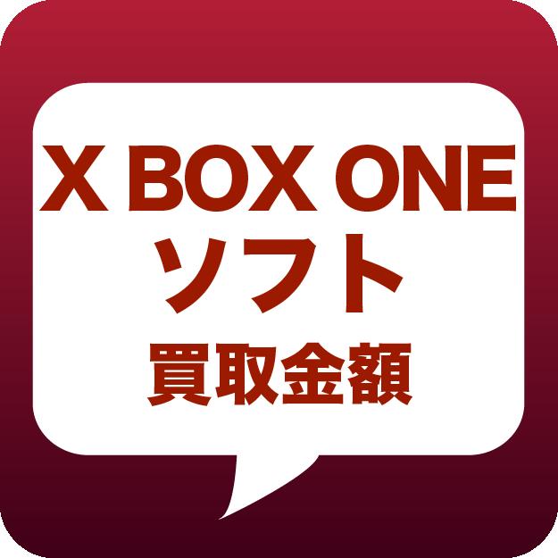 XBOXONEソフト買取