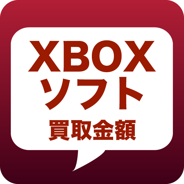 XBOXソフト買取