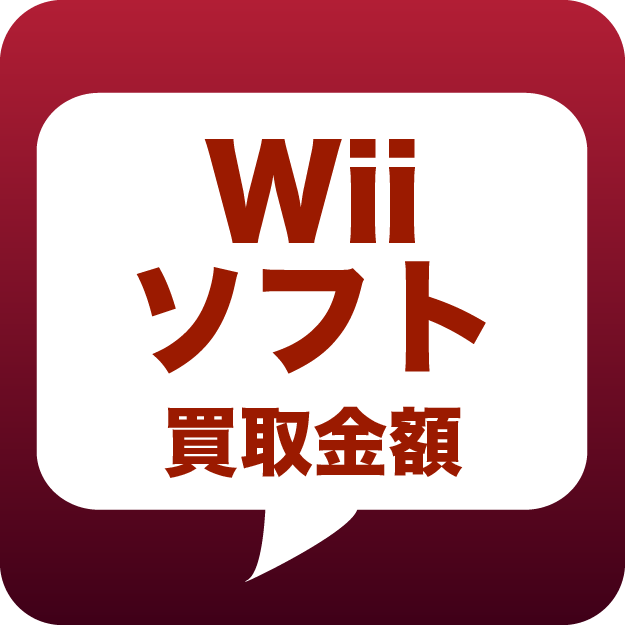 wiiソフト買取