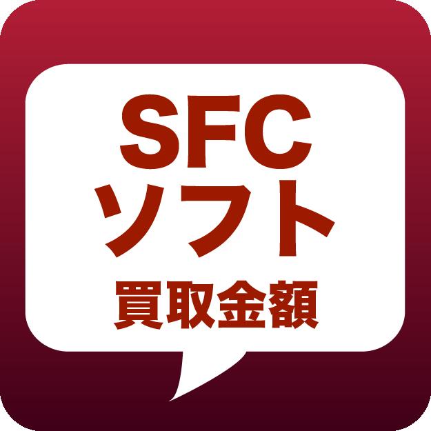 SFCソフト買取