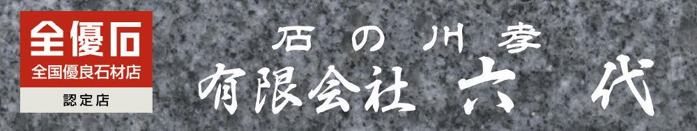 墓石・石材店|君津市・石の川孝有限会社六代