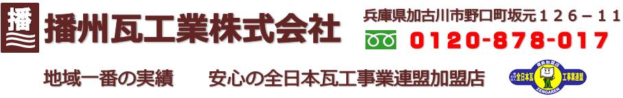 ↑ こちらは播州瓦工業株式会社のホームページです。より詳細な屋根工事の内容はこちらへどうぞ