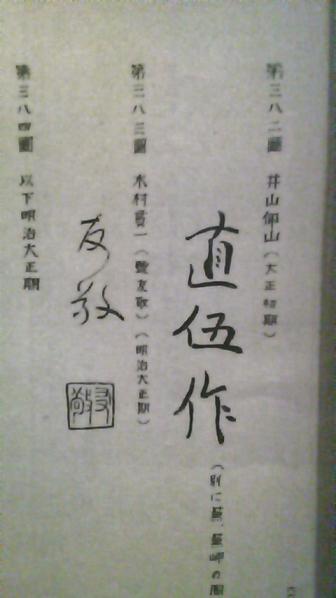 13代木村長十郎友敬 陶印