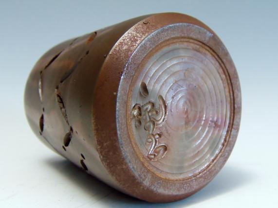 陶古窯陶印