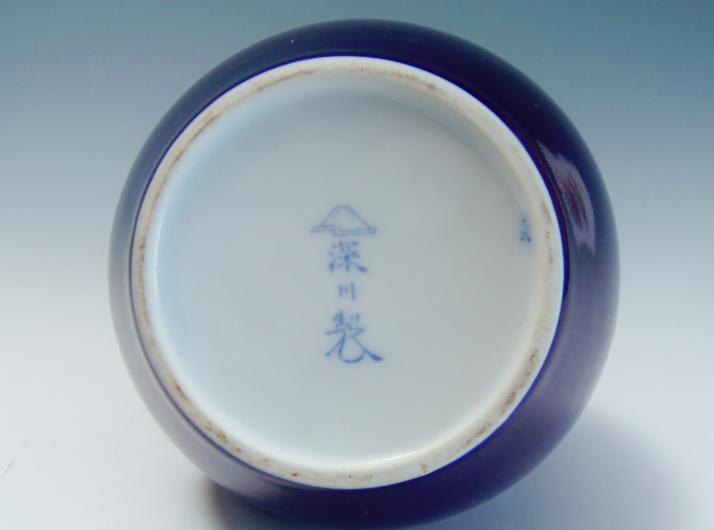 深川製 陶印