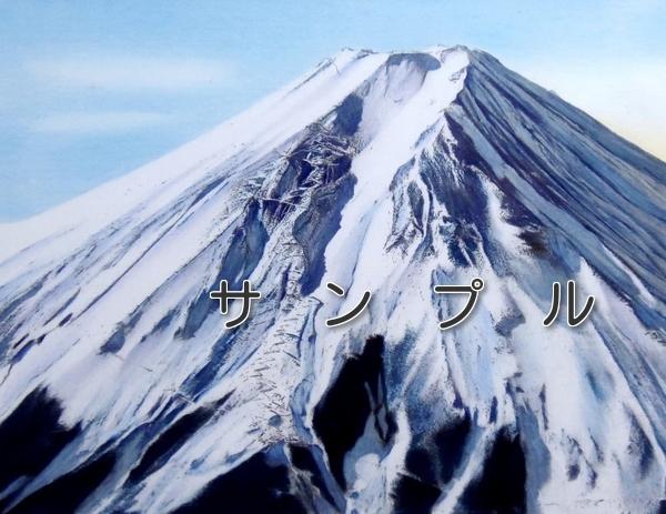 色鉛筆画 富士山