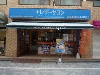 レザーサロン荻窪店