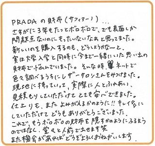 プラダ財布 クリーニング 口コミ 評判 レビュー
