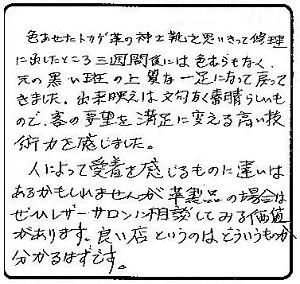 レザーサロン 評判