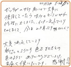koe-saifu10-2