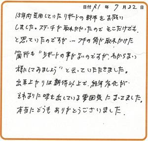 東京都北区 エルメス財布修理 ベアン