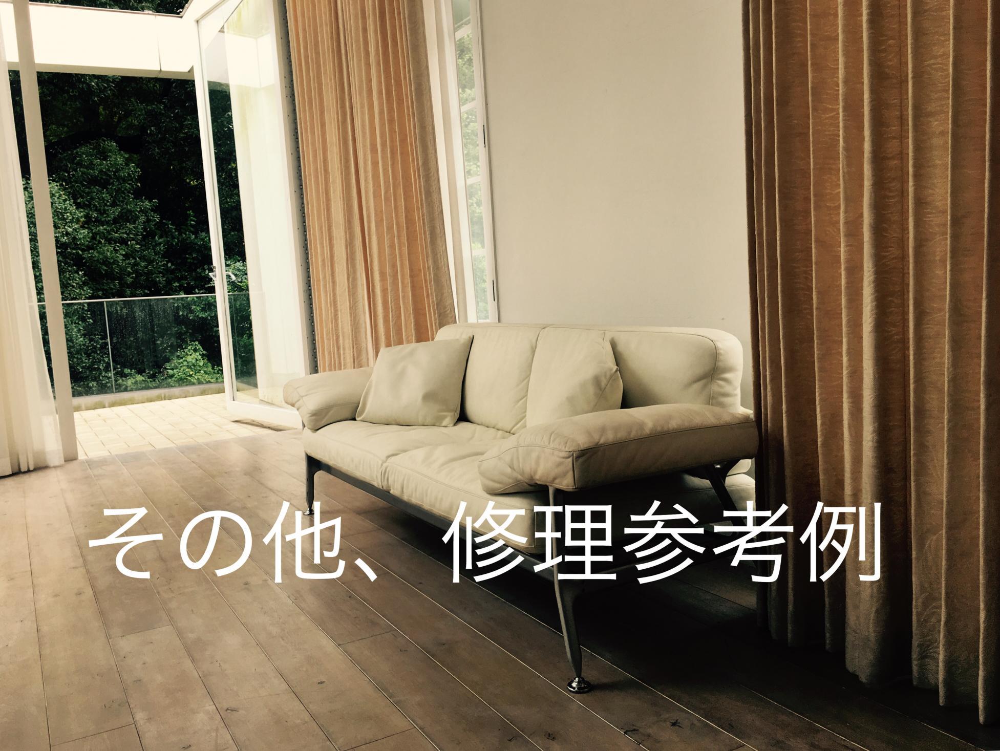 その他、本革ソファ・椅子の修理・補修・リペア参考例